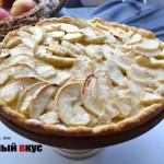 Песочный яблочный пирог
